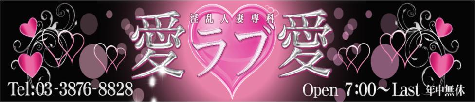 愛ラブ愛(鶯谷発・都内23区/人妻デリヘル)