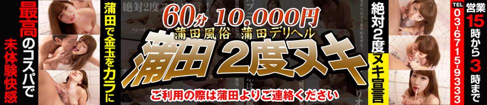 60分10000円 蒲田2度ヌキ(蒲田発・近郊/デリヘル)