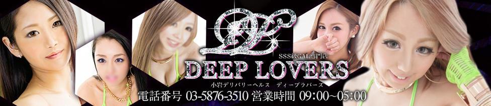DeepLovers(ディープラバーズ)(小岩発・近郊/デリヘル)