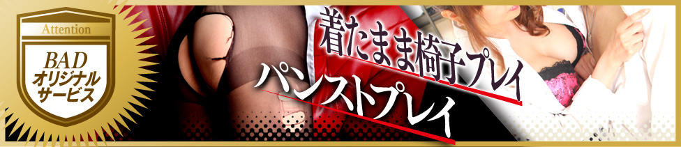BAD COMPANY(バッドカンパニー)(曙町/OL専門ヘルス)