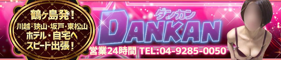 DANKAN(ダンカン)(鶴ヶ島発・近郊/デリヘル)
