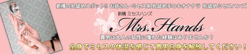 ミセスハンズ(新橋/オナクラ)
