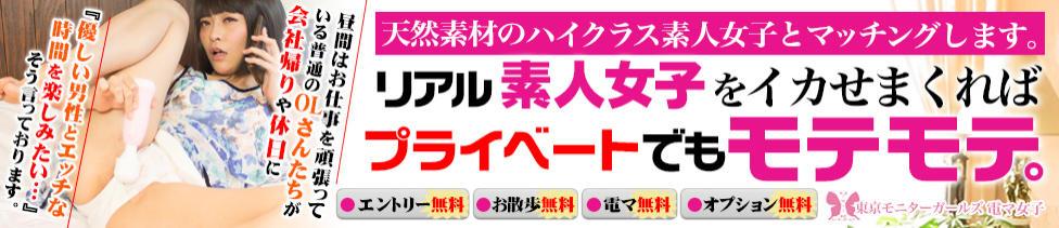 マッチング方式 東京モニターガールズ 電マ女子(新宿発・東京都全域/マッチング式デリヘル)