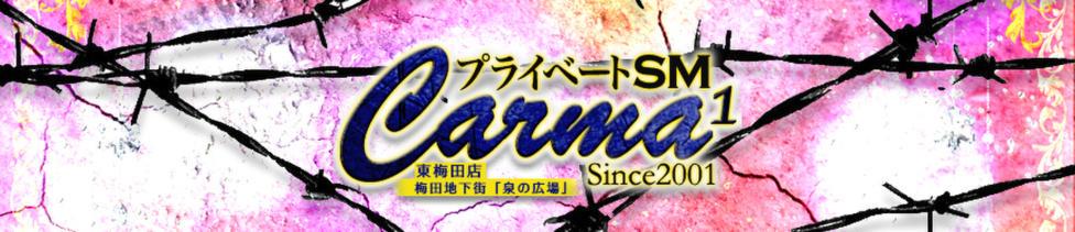 プライベートSMクラブ Carma1(カルマ)(梅田/派遣型SMクラブ)