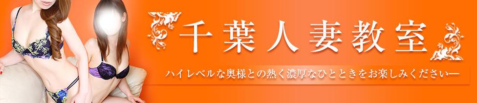 千葉人妻教室(千葉発・全域/人妻系デリヘル)