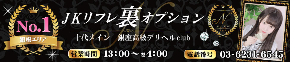 JKリフレ裏オプション N 銀座店(新橋発・近郊/デリヘル)