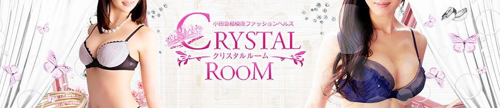 クリスタルルーム(小田急相模原/ファッションヘルス)