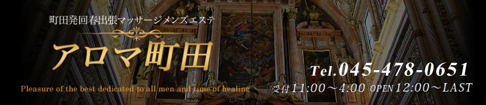 アロマ町田(町田発・近郊/回春エステ)