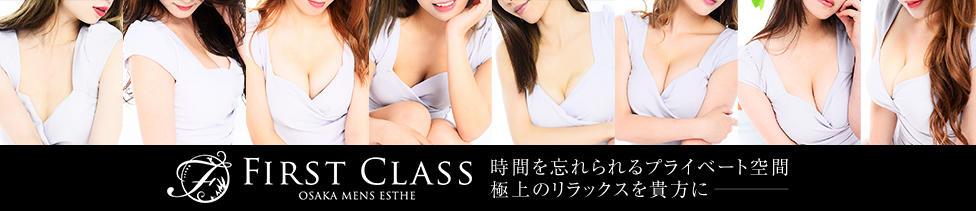 First Class(日本橋/【非風俗】メンズエステ)