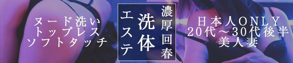 人妻ヒップライン(鶯谷発・周辺駅/エロティック密着エステ)