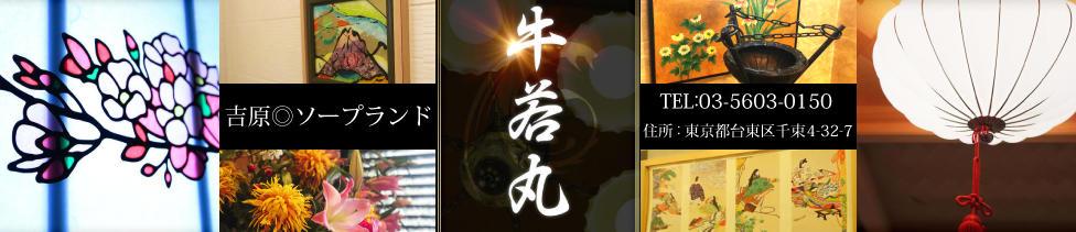 牛若丸(吉原/高級ソープランド)