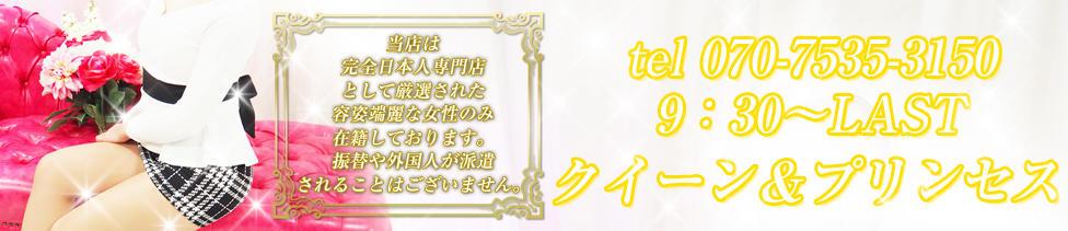 クイーン&プリンセス【完全日本人専門店】(小山発・近郊/デリヘル)