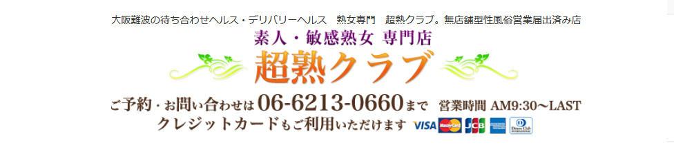 超熟クラブ(難波発・近郊/熟女デリヘル)