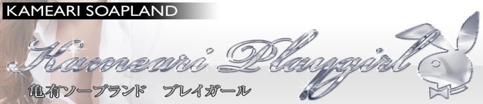 プレイガール(亀有)(亀有/ソープランド)