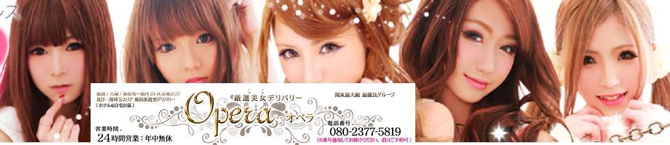 厳選美女デリバリー・オペラ(池袋・新宿発・都内23区全域/デリヘル)