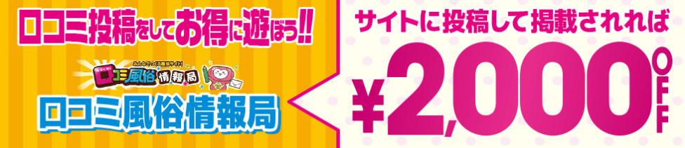 リッチドールパート2梅田店(梅田/ファッションヘルス)