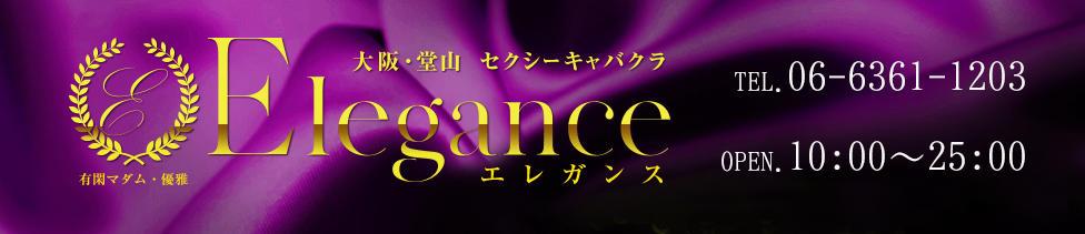 Elegance(エレガンス)(梅田/人妻系セクキャバ)