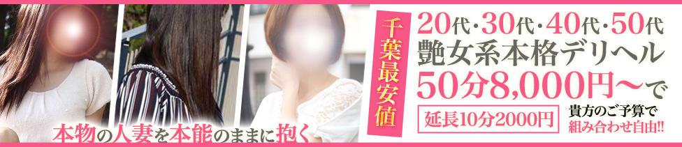 ママの婚活 CHIBA(千葉栄町発・近郊/人妻系デリヘル)