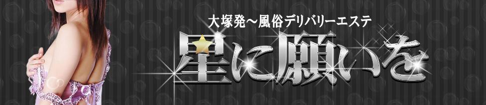 星に願いを(大塚発・近郊/デリヘル)