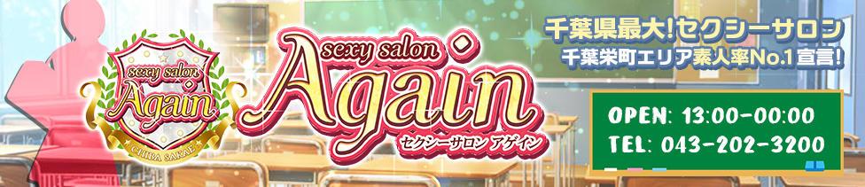 Again~アゲイン~(千葉栄町/ピンサロ)