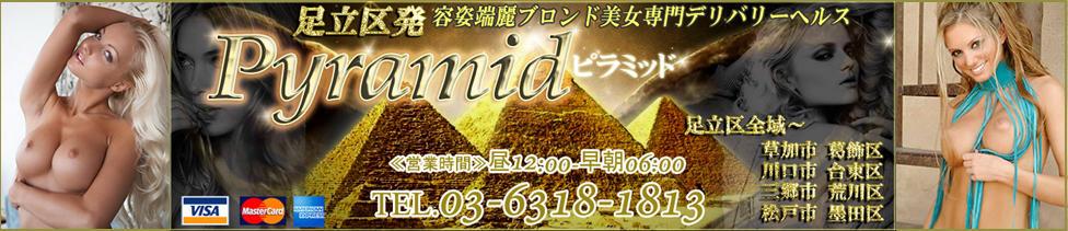 Pyramid(ピラミッド)(足立区発・近郊/金髪外国人デリヘル)