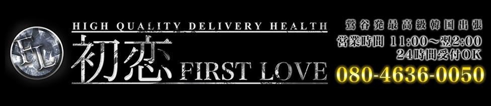 初恋(First Love)(鶯谷発・23区/韓国デリヘル)