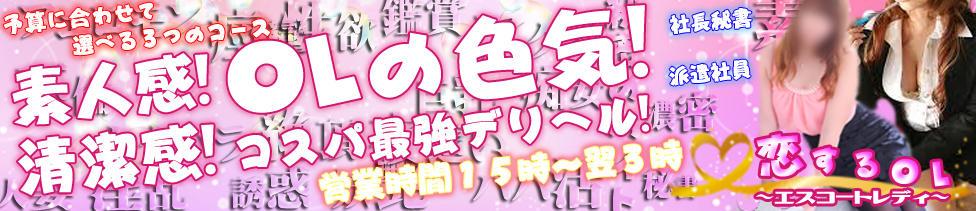 恋するOL ~エスコートレディ~(池袋駅周辺のみ/デリヘル)