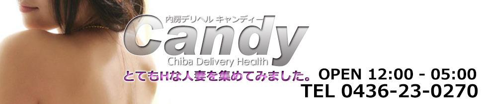 Candy(キャンディ)(市原発・近郊/人妻デリヘル)