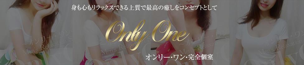 Only One(小山/【非風俗】メンズエステ)