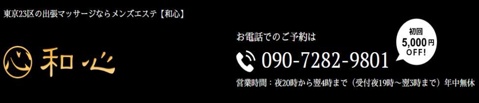 和心(銀座発・23区/【非風俗】出張型メンズエステ)
