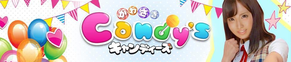キャンディーズ(川崎/ピンサロ)