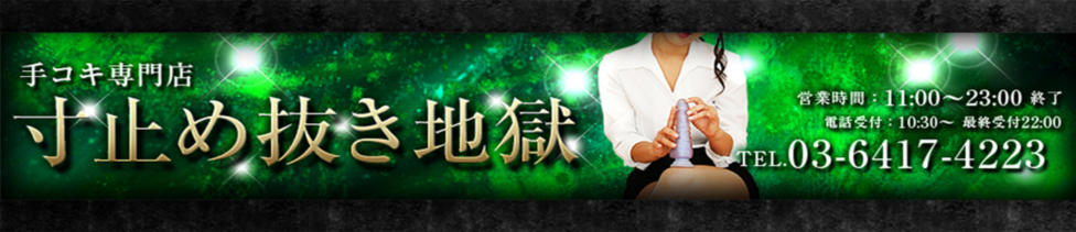 手コキ専門店「寸止め抜き地獄」(五反田発・周辺/派遣型手コキ専門店)