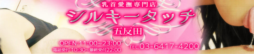 乳首愛撫専門店「五反田シルキータッチ」(五反田発・周辺/乳首愛撫専門店)