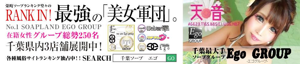 club Ego(千葉栄町/ソープランド)