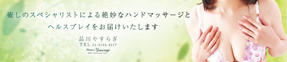 品川やすらぎ(品川・蒲田発・近郊/癒し系マッサージデリヘル)
