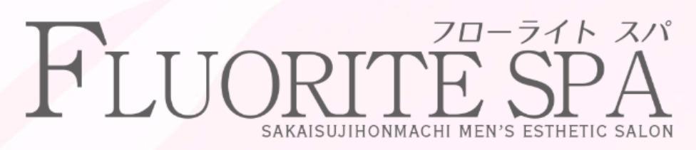 FLUORITE SPA(フローライト・スパ)(日本橋・谷九・天王寺・京橋・堺筋本町/【非風俗】メンズエステ)