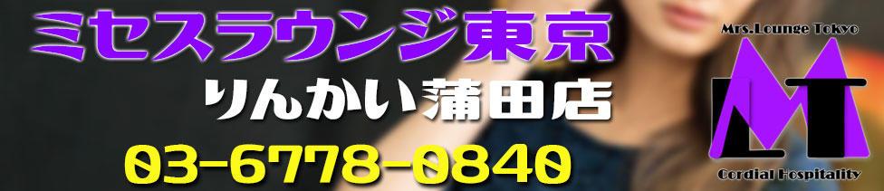 ミセスラウンジ東京りんかい蒲田店(蒲田発・近郊/人妻デリヘル)