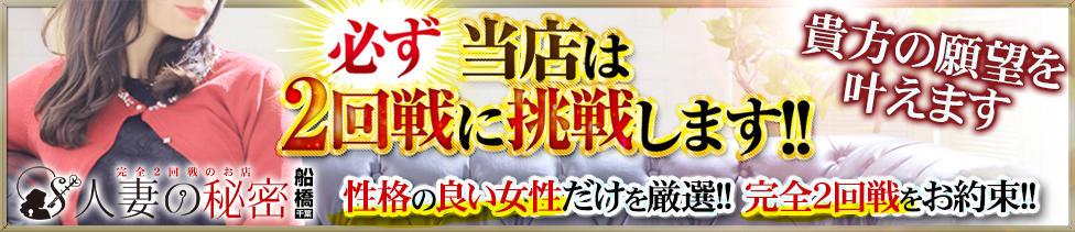 人妻の秘密船橋店(船橋発・周辺駅/人妻デリヘル)