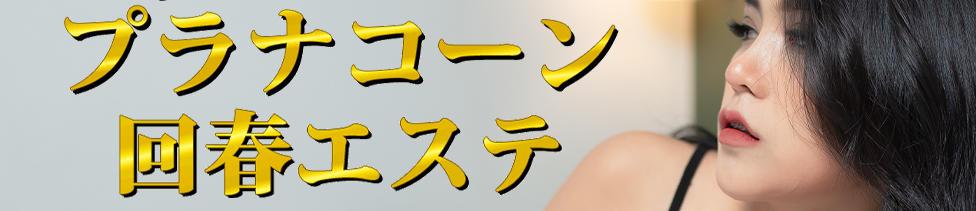 プラナコーン回春エステ(新宿発・近郊/タイ古式回春エステマッサージ)