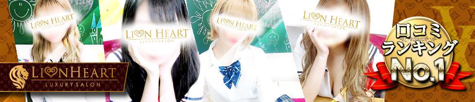 ライオンハート(五反田/ピンサロ)