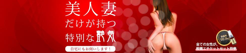 人妻出逢い会 百合の園 山の手本店(恵比寿駅発・山手線主要駅/人妻系デリヘル)