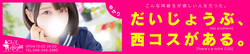 西川口コスプレメイド学園(西川口/素人メイド系イメクラ&デリヘル)