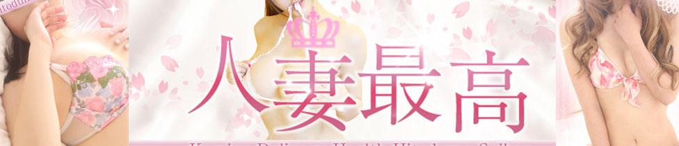 人妻最高(銚子発・近郊/デリヘル)