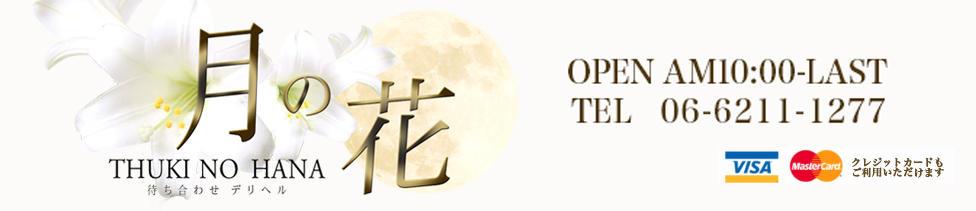 月の花(難波発・近郊/熟女待ち合わせデリヘル)