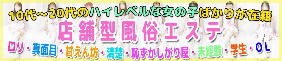亀と栗ビューティークリニック(土浦市桜町/店舗型風俗エステ)