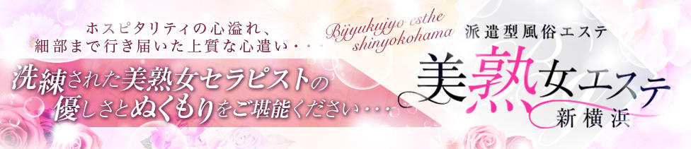 美熟女エステ新横浜(新横浜発・近郊/派遣型風俗エステ)