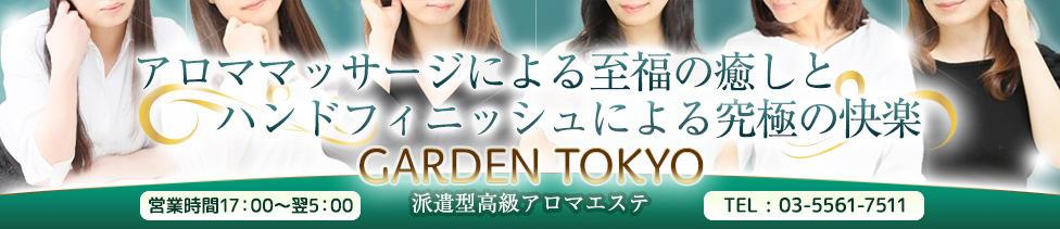 アロマエステGarden東京(赤坂発・23区/派遣型アロマエステ)