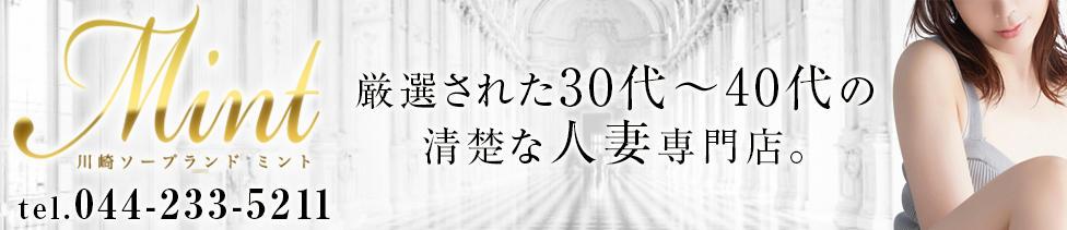 川崎人妻ソープ Mint(ミント)(川崎堀之内/人妻ソープランド)