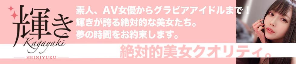 輝き 新宿店(新宿発・23区/デリヘル)