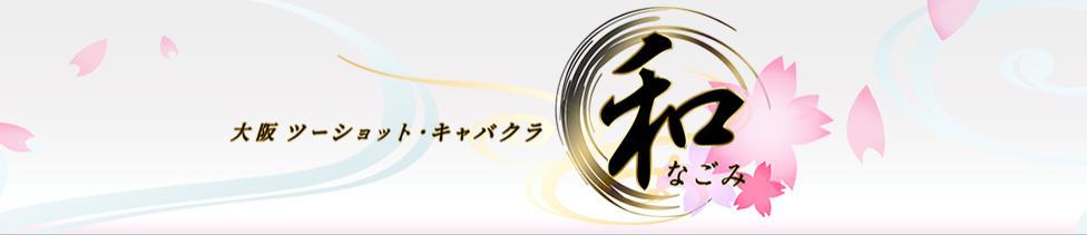 大阪ツーショット・キャバクラ 和(梅田/ツーショットキャバクラ)